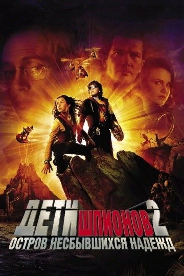 Дети шпионов 2: Остров несбывшихся надежд / Spy Kids 2: Island of Lost Dreams