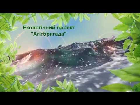 Екологічний проект Агітбригада