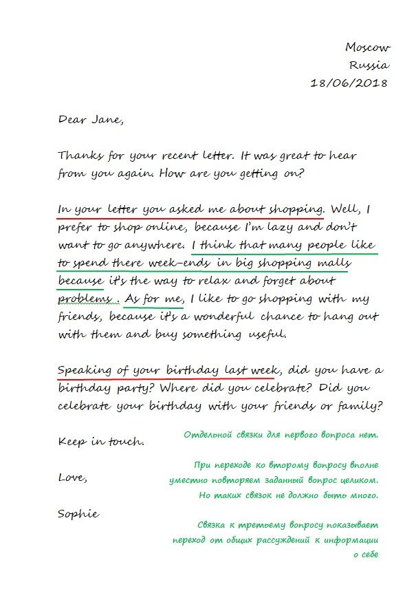 Как писать письмо (задание 39), изображение №3