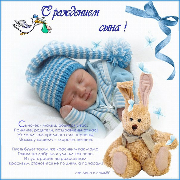 Поздравление маме мужа о рождении сына
