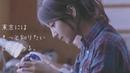 【いいなCM】 東京メトロ 堀北真希 CM 3本 ♪ 米津 玄師 アイネクライネ