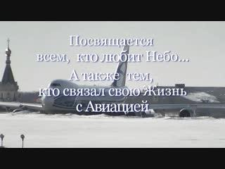 Вадим Захаров - В Саудовской Аравии. Проект Поэзия полета. Фильм 2