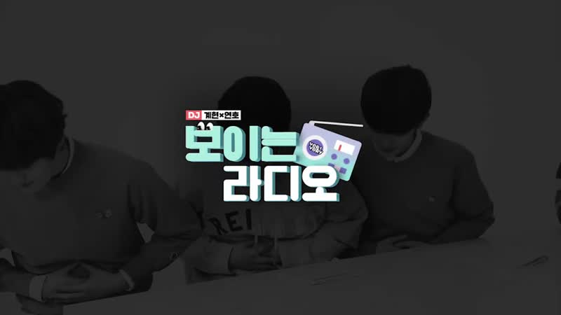 190225 | VERIVERY VISIBLE RADIO (DJ Gyehyeon Yeonho)