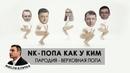 NK | НАСТЯ КАМЕНСКИХ -- ПOПА КАК У КИМ | ПАРОДИЯ | ВЕРХОВНАЯ ПОПА