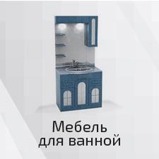 sansmail.ru/catalog/mebeldlyavannoy