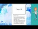 Исцеление кубиком льда. Криодинамика от Никитина. Часть-4