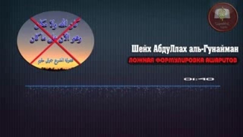 шейх Гунайман ложная формулировка ашаритов озвучка на русском