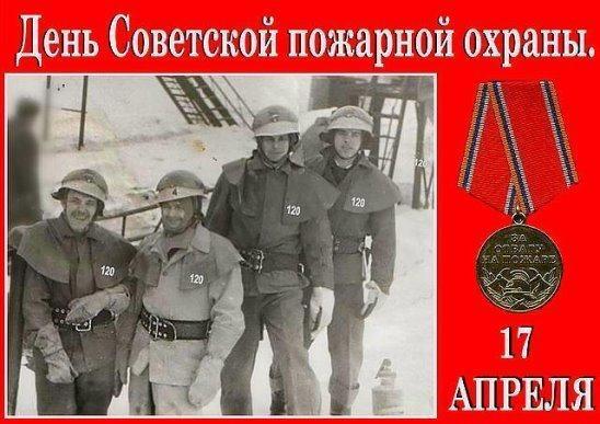 картинки с днем советской пожарной охраны судят качестве