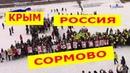 Крым Россия СОРМОВО г. Нижний Новгород