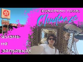 Жизнь на заправках | cloud maze - european tour | vol. 4