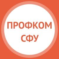 Логотип ПРОФКОМ СФУ