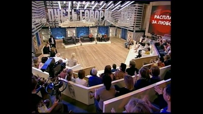 Пусть говорят (Первый канал,22.09.2010)