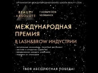Beauty absolute 2018