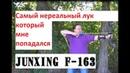 Рекурсивный лук junxing f163 Обзор