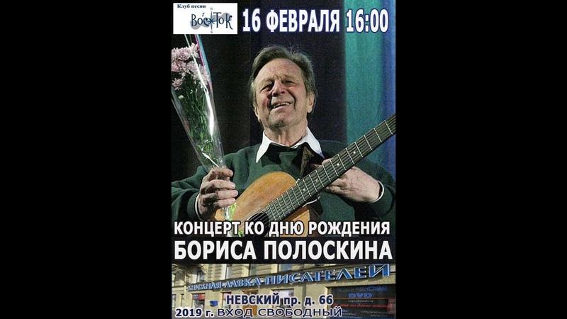 Концерт ко дню рождения Б. Полоскина в Книжной лавке. 16.02.2019