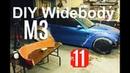 DIY Расширение кузова BMW M3: Часть 11