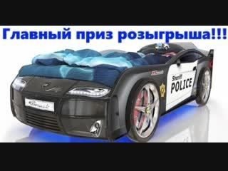 Розыгрыш-кровати-машины-и-еще-много-подарков!!!