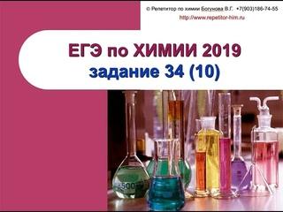Репетитор по химии Богунова В.Г. 34-е задание ЕГЭ по химии. Задача 10