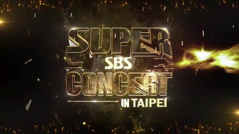 SBS KPOP 글로벌 콘서트 월드 투어 개최 SBS 슈퍼콘서트 IN TAIPEI 7월 7일토 저녁 7시 현지시각 대만 개최! 방탄소년단 아이콘 마마무 레드벨벳