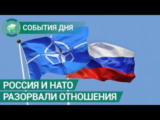 Россия и НАТО прекратили сотрудничество. События дня. ФАН-ТВ