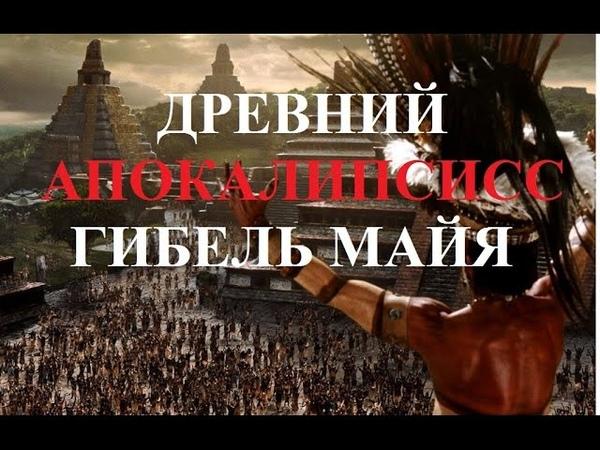 BBC Древний апокалипсис Гибель майя