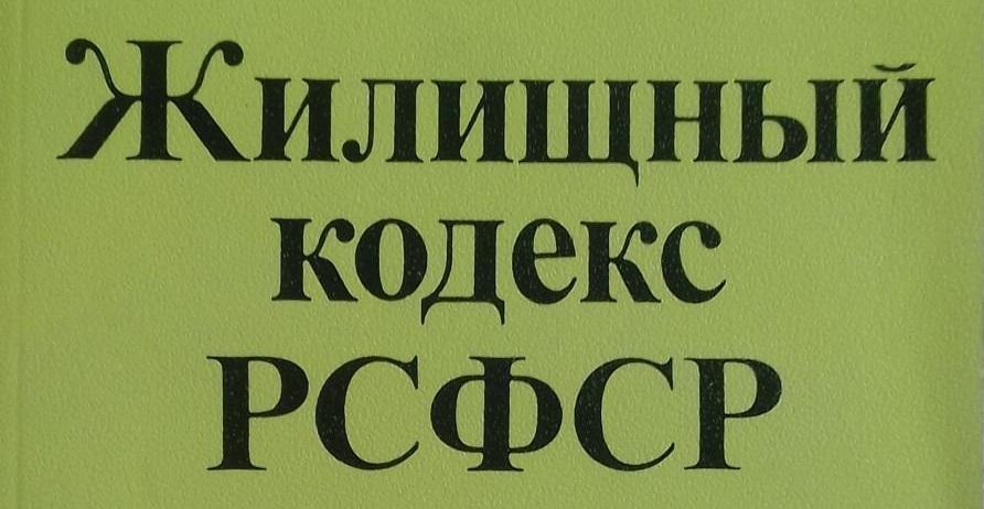 жилищный кодекс 1983 года