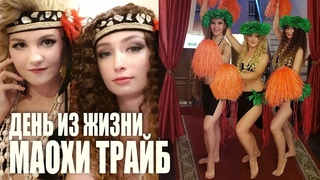 День из жизни, фестиваль Трайбл Метаморфозы  Maohi tribe  Tahitian dance in Russia