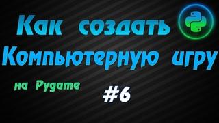 Программирование игр Pygame #6: Анимация движения персонажа
