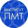 Институт ПМТ