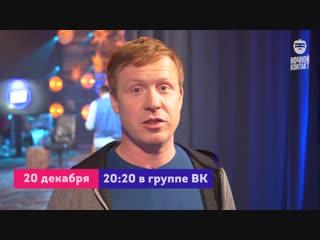 Антон богданов, terry и музыкальные гости бамбинтон и terry в гостях у шоу «ночной контакт».
