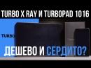 Обзор смартфона Turbo X Ray и планшета TurboPad 1016 с поддержкой 4G
