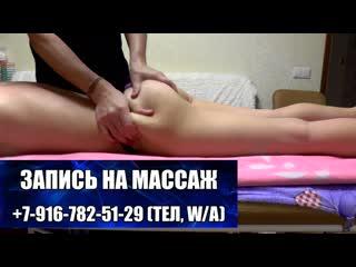 Антицеллюлитный массаж бедер и ягодиц в Москве и в СПб. Массаж от целлюлита. Общий массаж тела, попы девушке, женщине. Массажист