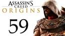 Assassins Creed Истоки - Колыбель для кошки, Матриарх 59 побочки PC