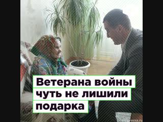В Белгородской области чиновники чуть не лишили ветерана подарка | ROMB