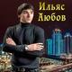 Ильяс Аюбов - Приди ко мне