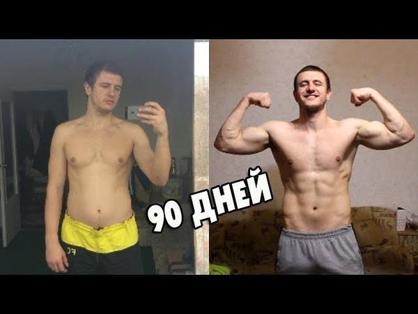 Фото до и после занятий на турнике