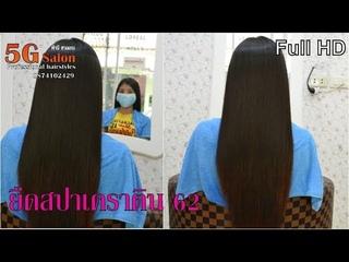 5G Salon รีวิวขั้นตอนยืดผม ยืดสปาเคราติน62 How to straighten hair and kerat