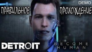 СПАСЕНИЕ ЗАЛОЖНИЦЫ ▲ Detroit: Become Human (Demo-Movie)