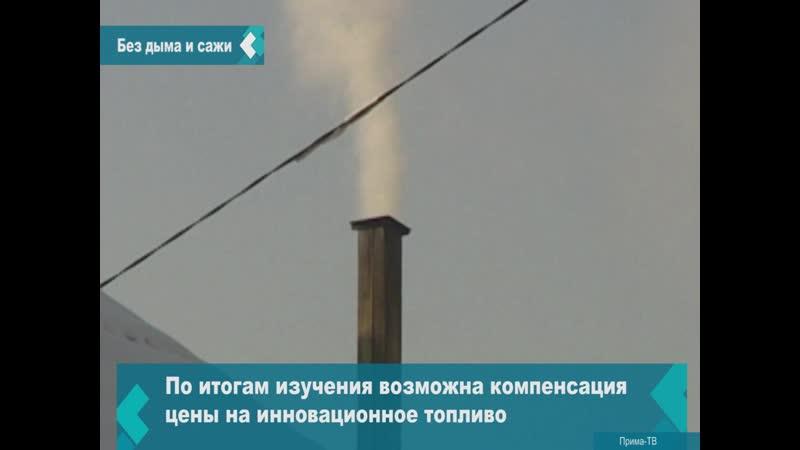 Бездымный уголь используют в Красноярском крае
