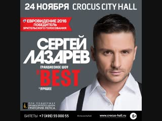 Сергей Лазарев и группа SMASH!! - Belle,Talk To Me,Молитва (Live Crocus City Hall)
