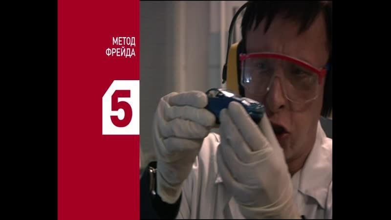 Метод Фрейда смотрите на Пятом канале 7 11