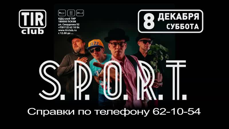 Концерт S.P.O.R.T. TIR Псков