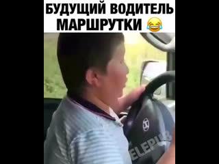 Будущий водитель маршрутки..