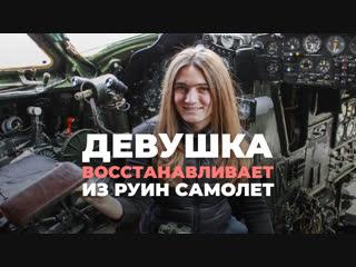 Девушка восстанавливает из руин самолет