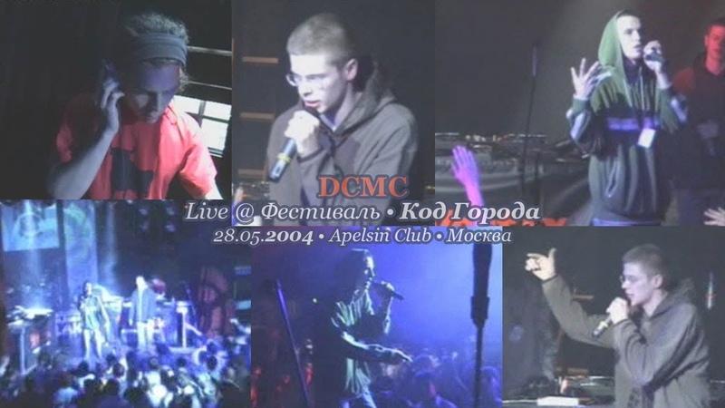 DCMC Live @ Фестиваль Код Города 28 05 2004 Apelsin Club Москва