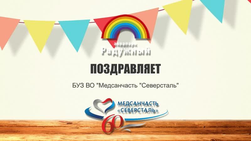 МСЧ Северсталь 60лет