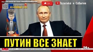 Путин раскрыл аферу со списанием долгов за газ в Чечне у Кадырова
