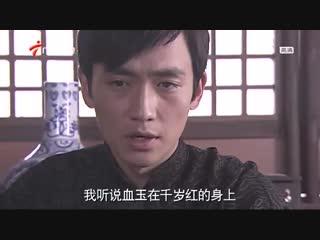 2009 血玉咒 / blood curse / кровавый нефрит (проклятие кровавого нефрита)