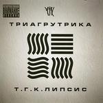 Триагрутрика feat. Рем Дигга - Rap City (feat. Рем Дигга)