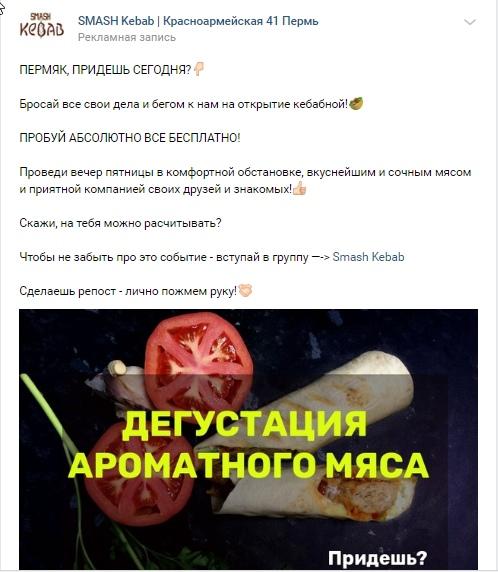 Кейс: Как привести более 300 человек на открытие с бюджетом 2500 руб., изображение №4